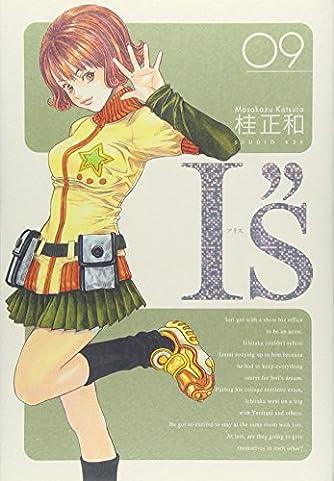 """I""""s<アイズ> 完全版 9 (ヤングジャンプコミックス)"""