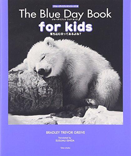 The Blue Day Book for Kids―落ち込む日ってあるよね? (ブルーデイブックシリーズ (8))