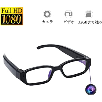LXMIMI メガネ型カメラ 1080P HD高画質 小型防犯カメラ 隠しカメラ 高解像度1920*1080