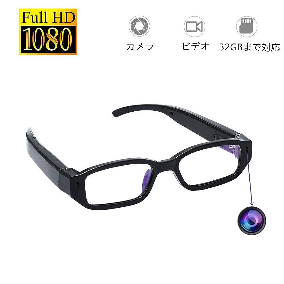 勢い医薬学士メガネ型カメラ LXMIMI 1080P HD高画質 メガネ型ビデオ&カメラ 小型防犯カメラ高解像度1920*1080