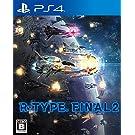 R-TYPE FINAL 2 - PS4 (【Amazon.co.jp限定特典】オリジナルデカールDLC(段ボール) 配信)