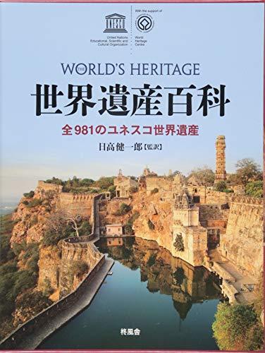世界遺産百科 全981のユネスコ世界遺産の詳細を見る