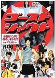 ゴーストシャウト[DVD]
