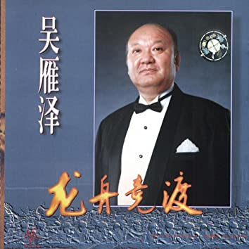 Wu Yanze: The Dragon Boat Races