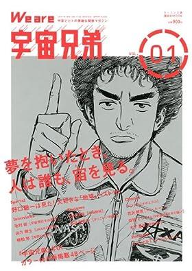 We are 宇宙兄弟 Vol.1 (講談社 Mook)