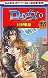 Dの女 5 (白泉社レディース・コミックス)