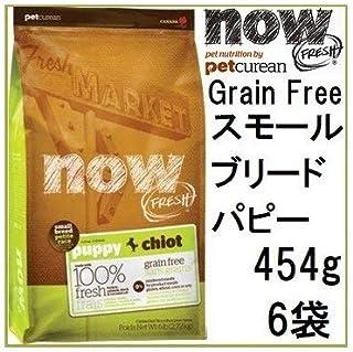 ナウ フレッシュ Grain Free スモールブリード パピー 454gx6袋
