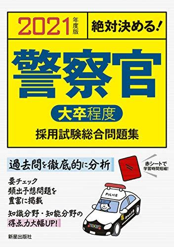 新星出版社『2021年度版 絶対決める! 警察官 【大卒程度】 採用試験 総合問題集』