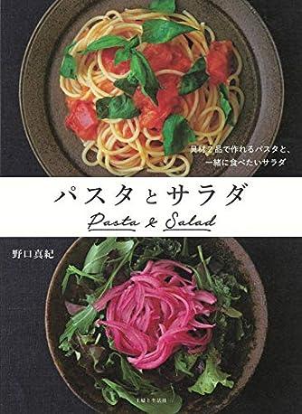 パスタとサラダ:具材2品で作れるパスタと、一緒に食べたいサラダ