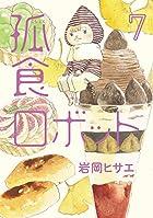 孤食ロボット 第07巻