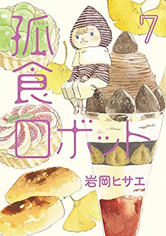 孤食ロボット 7 (ヤングジャンプコミックス)