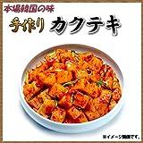 【自家製】 本格手作り! (極上 カクテキ ) 1kg 【冷蔵限定】 韓国 食品 おかず お惣菜 おつまみ ごはん 料理 鍋 キムチ