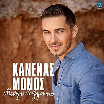Kanenas Monos