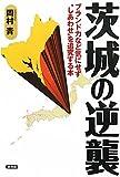 茨城の逆襲 (笑う地域活性化本) - 岡村 青