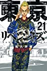 東京卍リベンジャーズ 第21巻