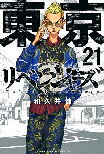 東京卍リベンジャーズ(21) _0