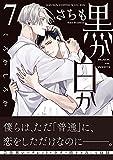 【Amazon.co.jp 限定】黒か白か 第7巻 (特典:スマホ壁紙データ配信)
