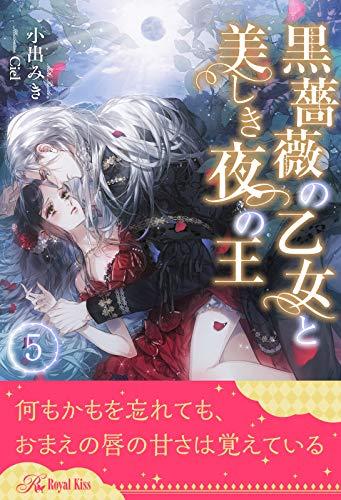黒薔薇の乙女と美しき夜の王【5】 (ロイヤルキス)