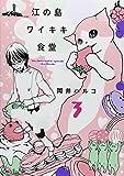 江の島ワイキキ食堂 3 (ねこぱんちコミックス)