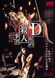 D坂の殺人事件 [DVD] image