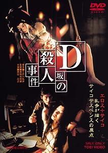 D坂の殺人事件(1998)
