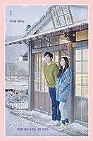 パク・ミニョン、ソ・ガンジュン主演のドラマ 「天気が良ければ訪ねて行きます」 シナリオ集 1巻