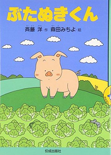 ぶたぬきくん (おはなしよむよむシリーズ)
