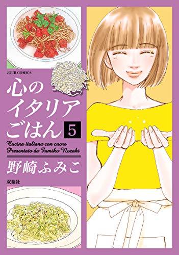 心のイタリアごはん(5) (ジュールコミックス)_0