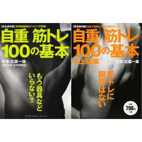 自重筋トレ100の基本+自重筋トレ100の基本 中上級編 2冊セット