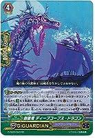 カードファイトヴァンガードG/ファイターズコレクション2016/G-FC03/043 蝕骸竜 ディープコープス・ドラゴン RR