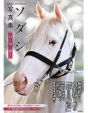 ソダシ写真集 白く強く輝く (廣済堂・競馬コレクション)