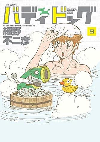 バディドッグ (9) (ビッグコミックス)