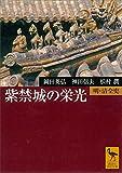 紫禁城の栄光 明・清全史 (講談社学術文庫)