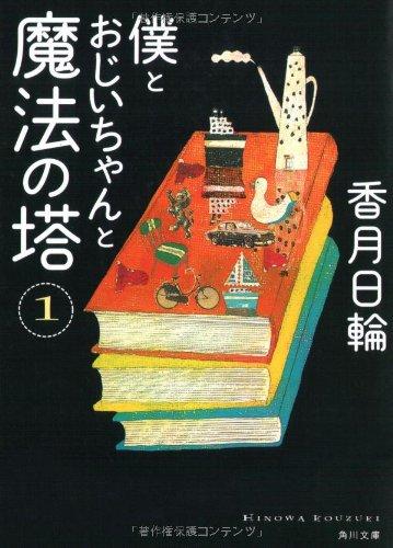 僕とおじいちゃんと魔法の塔(1) (角川文庫) - 香月 日輪, 中川 貴雄