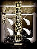 百器徒然袋 雨【電子百鬼夜行】 (講談社文庫)