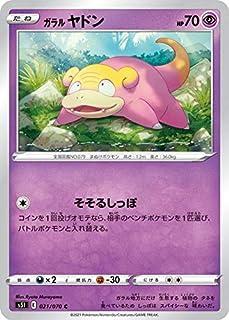 ポケモンカードゲーム S5I 021/070 ガラルヤドン 超 (C コモン) 拡張パック 一撃マスター