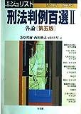 刑法判例百選 (2) (別冊ジュリスト (No.167))