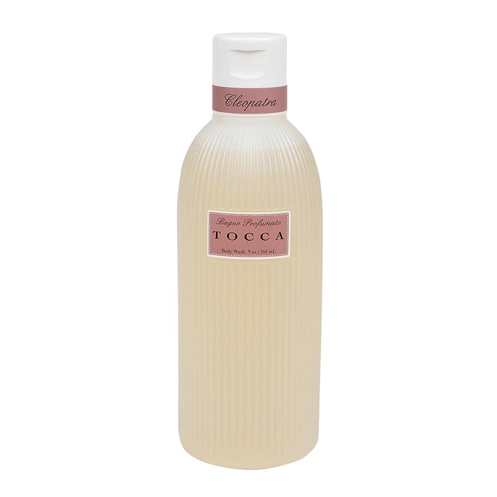 日付付き長いです出発トッカ(TOCCA) ボディーケアウォッシュ クレオパトラの香り 266ml(全身用洗浄料 ボディーソープ グレープフルーツとキューカンバーのフレッシュでクリーンな香り)
