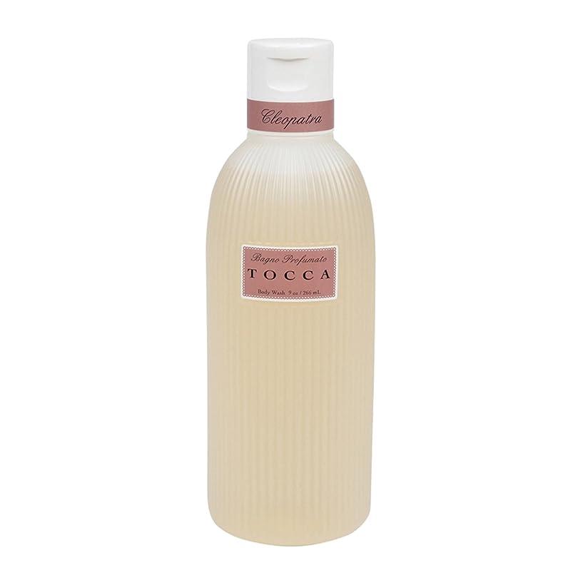 暴露滴下禁輸トッカ(TOCCA) ボディーケアウォッシュ クレオパトラの香り 266ml(全身用洗浄料 ボディーソープ グレープフルーツとキューカンバーのフレッシュでクリーンな香り)