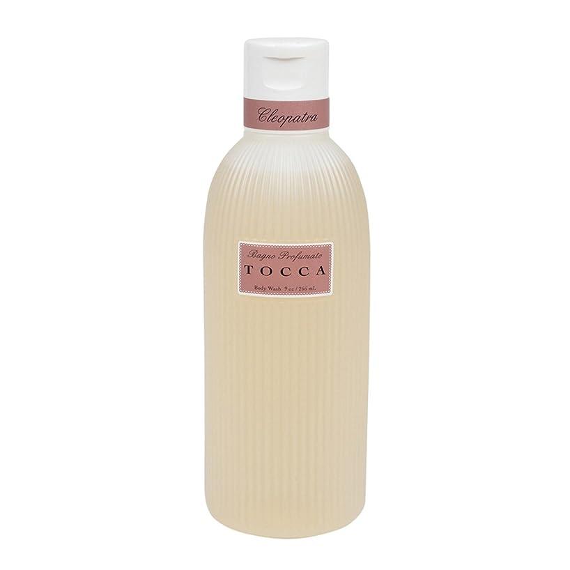 敬な乗り出す内なるトッカ(TOCCA) ボディーケアウォッシュ クレオパトラの香り 266ml(全身用洗浄料 ボディーソープ グレープフルーツとキューカンバーのフレッシュでクリーンな香り)