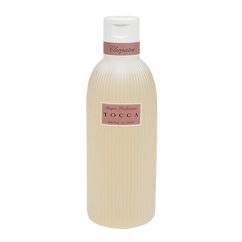 心から準備羊トッカ(TOCCA) ボディーケアウォッシュ クレオパトラの香り 266ml(全身用洗浄料 ボディーソープ グレープフルーツとキューカンバーのフレッシュでクリーンな香り)