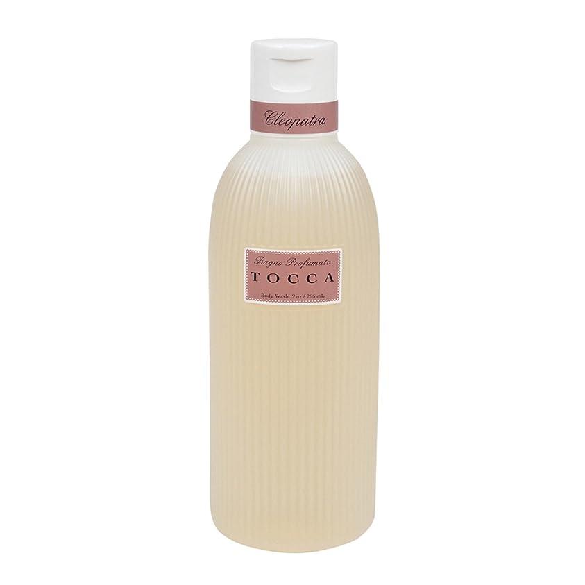 しないでくださいアルネ海洋トッカ(TOCCA) ボディーケアウォッシュ クレオパトラの香り 266ml(全身用洗浄料 ボディーソープ グレープフルーツとキューカンバーのフレッシュでクリーンな香り)