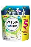 ハミング 消臭実感 リフレッシュグリーンの香り つめかえ用 超特大サイズ 2L