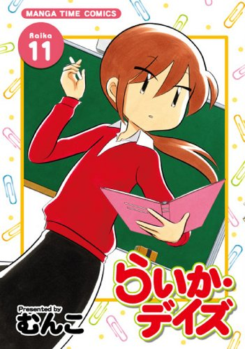 らいか・デイズ (11) (まんがタイムコミックス)