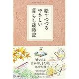 絵でつづる やさしい暮らし歳時記     暦でみる日本のしきたりと年中行事