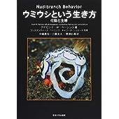 ウミウシという生き方: 行動と生態