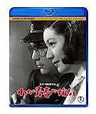 わが青春に悔なし [Blu-ray] image