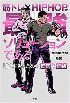 [Testosterone, 般若]の筋トレ×HIPHOPが最強のソリューションである 強く生きるための筋肉と音楽 【音源無しバージョン】