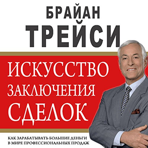 The Art of Closing the Sale: The Key to Making More Money Faster in the World of Professional Selling [Russian Edition] cover art