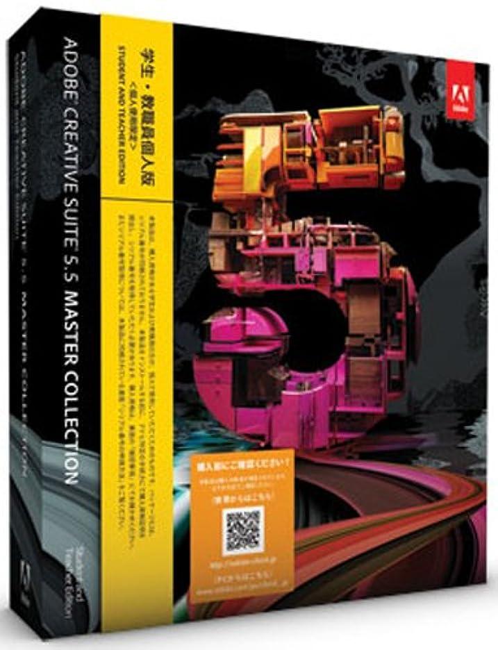 浜辺スイス人野な学生?教職員個人版 Adobe Creative Suite 5.5 Master Collection Windows版 (要シリアル番号申請)